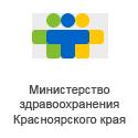 Министерство здравоохранения Красноярского края